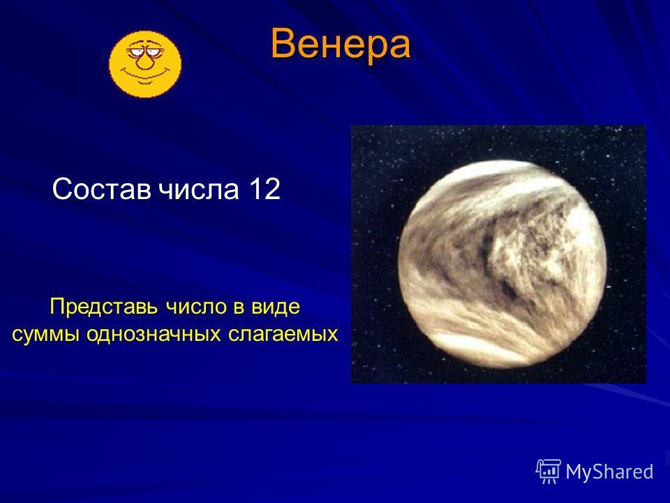Венера Состав числа 12 Представь число в виде суммы однозначных слагаемых