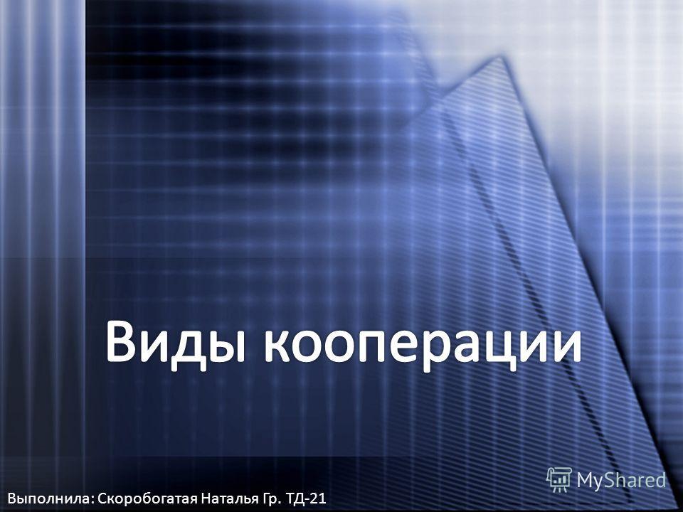 Выполнила: Скоробогатая Наталья Гр. ТД-21