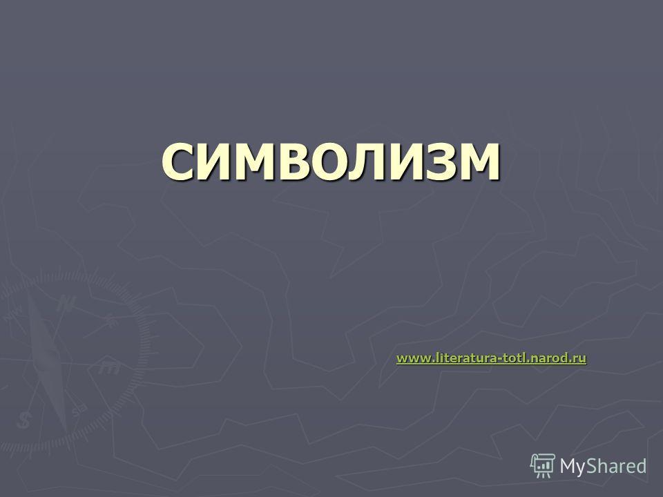 СИМВОЛИЗМ www.literatura-totl.narod.ru www.literatura-totl.narod.ru