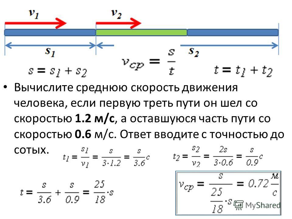 Задание 5: Вычислите среднюю скорость движения человека (5 баллов) Вычислите среднюю скорость движения человека, если первую треть пути он шел со скоростью 1.2 м/с, а оставшуюся часть пути со скоростью 0.6 м/с. Ответ вводите с точностью до сотых.