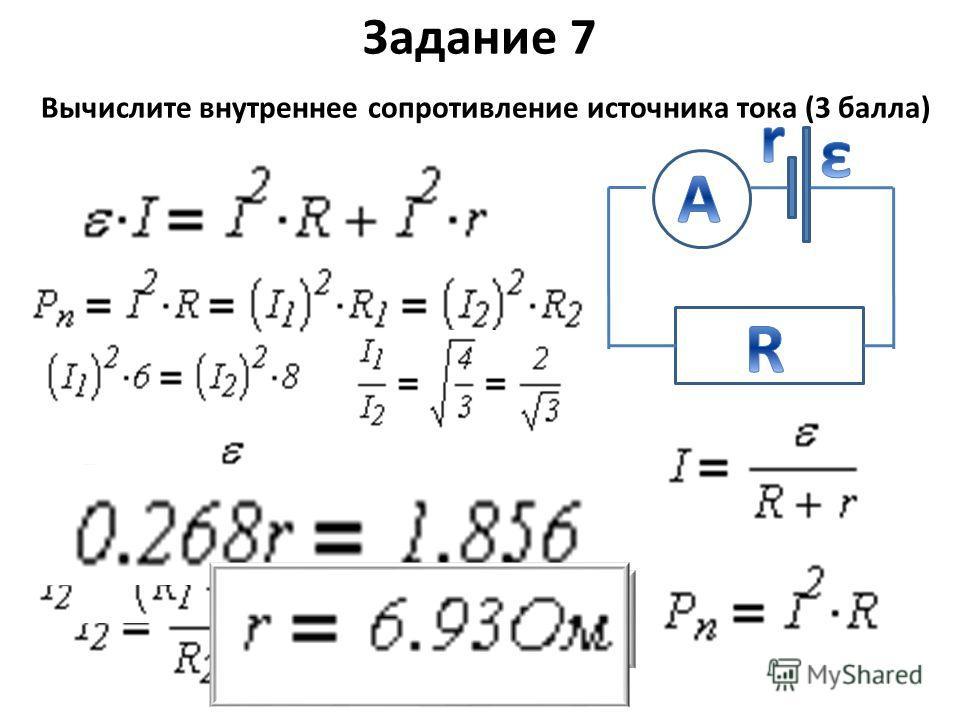 Задание 7 Вычислите внутреннее сопротивление источника тока (3 балла)