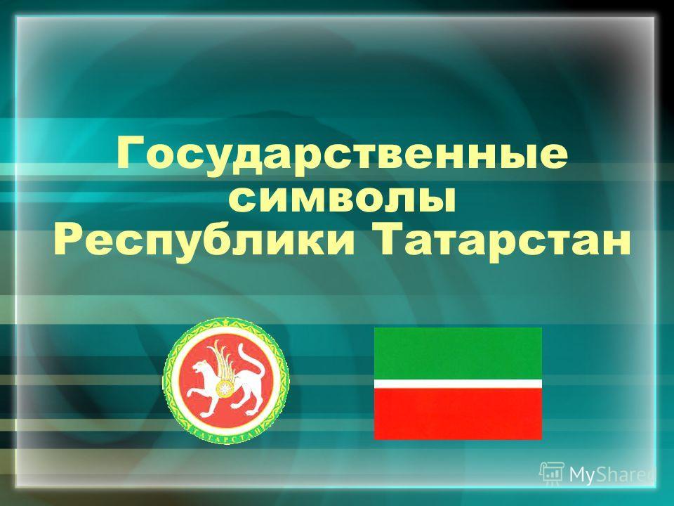 Презентация На Тему Казань Столица Татарстана Скачать