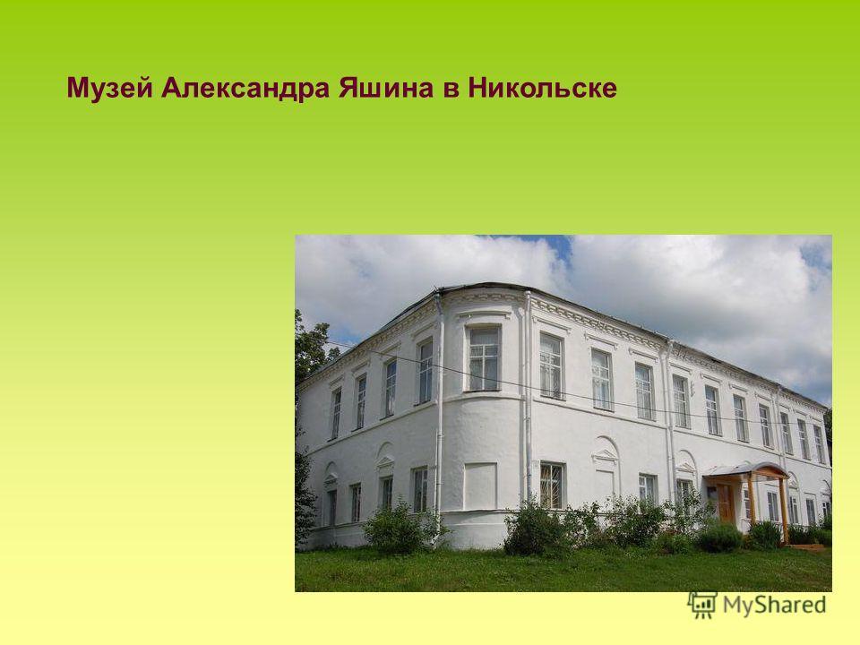 Музей Александра Яшина в Никольске