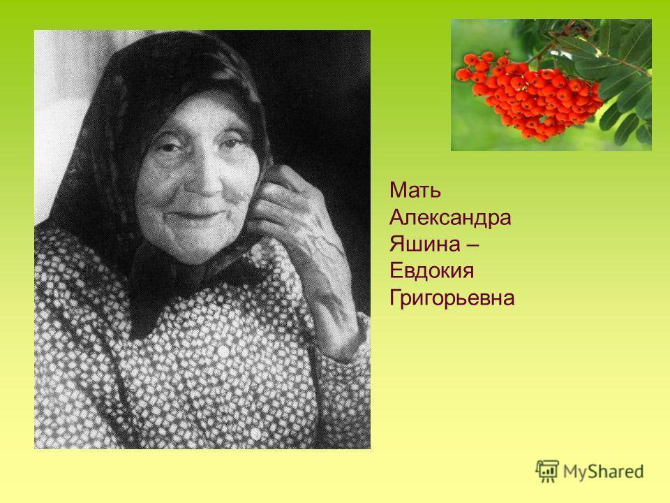 Мать Александра Яшина – Евдокия Григорьевна