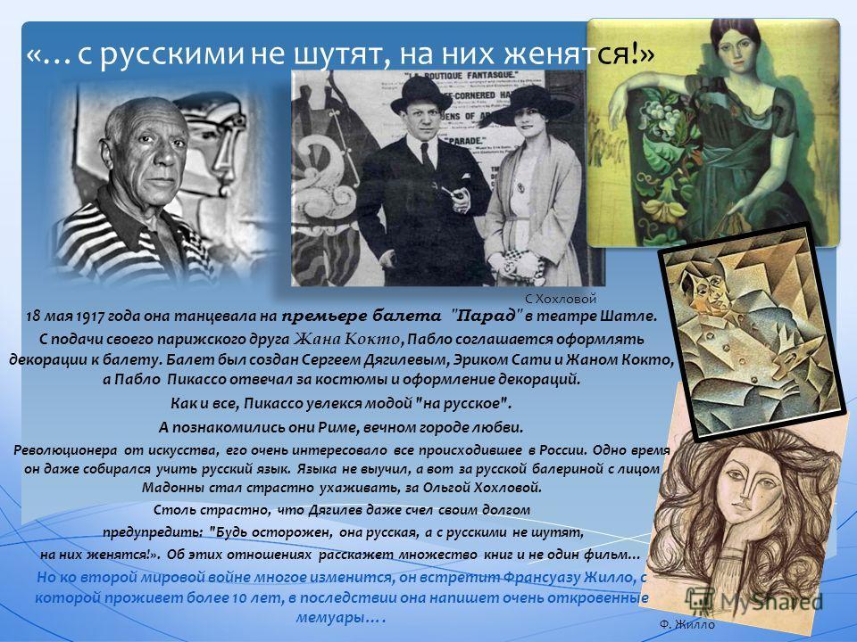 «…с русскими не шутят, на них женятся!» 18 мая 1917 года она танцевала на премьере балета