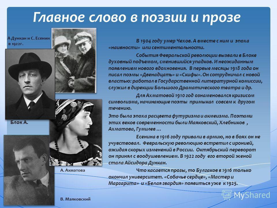 Главное слово в поэзии и прозе В 1904 году умер Чехов. А вместе с ним и эпоха «наивности» или сентиментальности. События Февральской революции вызвали в Блоке духовный подъемом, сменившийся упадков. И неожиданным появлением нового вдохновения. В перв