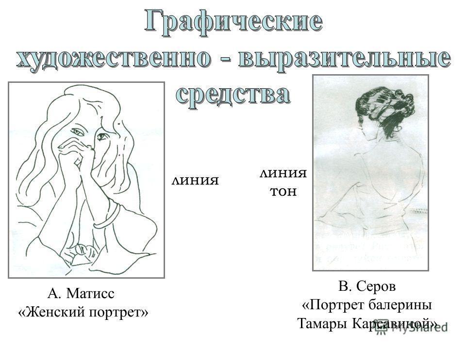 линия А. Матисс «Женский портрет» тон В. Серов «Портрет балерины Тамары Карсавиной»
