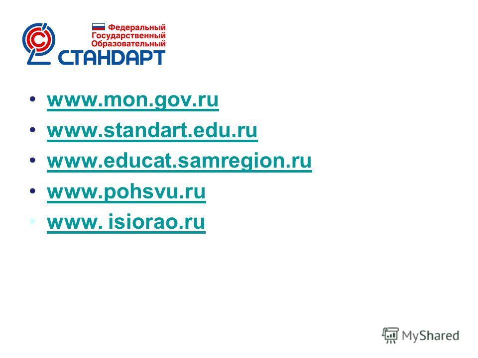 www.mon.gov.ru www.standart.edu.ru www.educat.samregion.ru www.pohsvu.ru www. isiorao.ruwww..ru