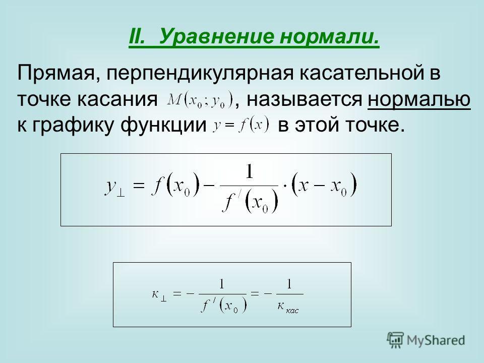 II. Уравнение нормали. Прямая, перпендикулярная касательной в точке касания, называется нормалью к графику функции в этой точке.