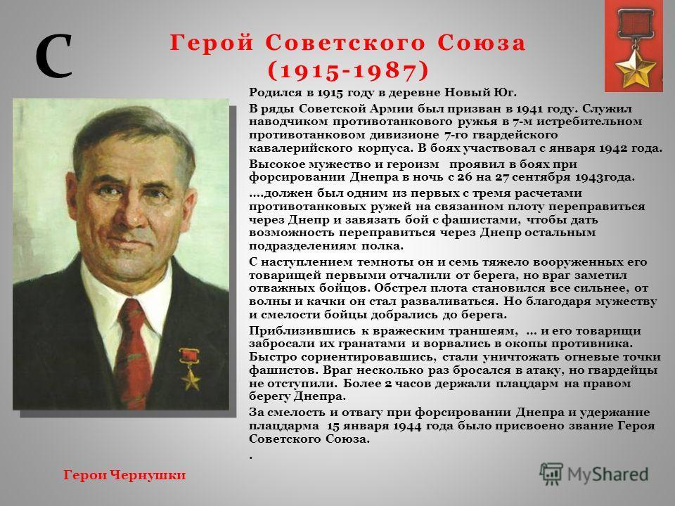 Герой Советского Союза (1915-1987) Родился в 1915 году в деревне Новый Юг. В ряды Советской Армии был призван в 1941 году. Служил наводчиком противотанкового ружья в 7-м истребительном противотанковом дивизионе 7-го гвардейского кавалерийского корпус