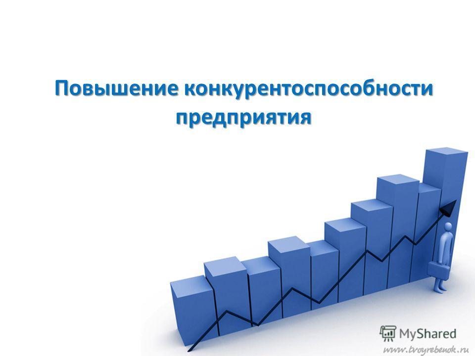 Повышение конкурентоспособности предприятия