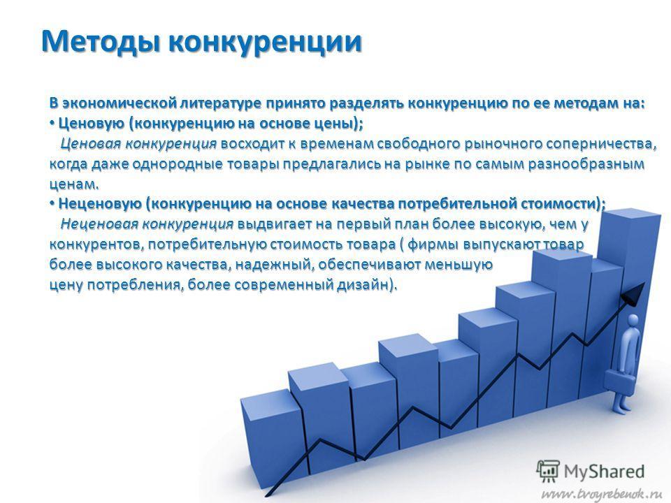 Методы конкуренции В экономической литературе принято разделять конкуренцию по ее методам на: Ценовую (конкуренцию на основе цены); Ценовую (конкуренцию на основе цены); Ценовая конкуренция восходит к временам свободного рыночного соперничества, когд