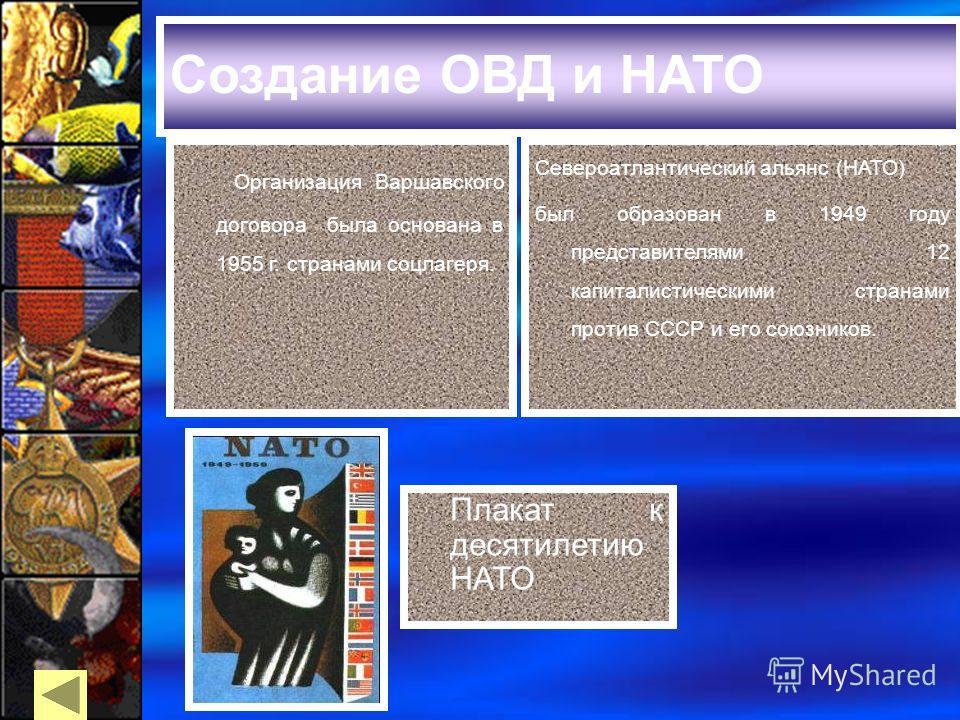 Создание ОВД и НАТО Организация Варшавского договора была основана в 1955 г. странами соцлагеря. Североатлантический альянс (НАТО) был образован в 1949 году представителями 12 капиталистическими странами против СССР и его союзников. Плакат к десятиле