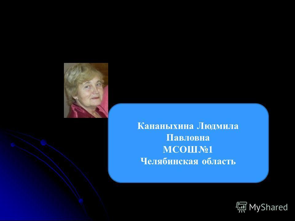 Кананыхина Людмила Павловна МСОШ1 Челябинская область