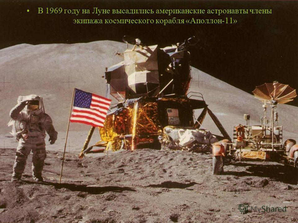 В 1969 году на Луне высадились американские астронавты члены экипажа космического корабля «Аполлон-11»