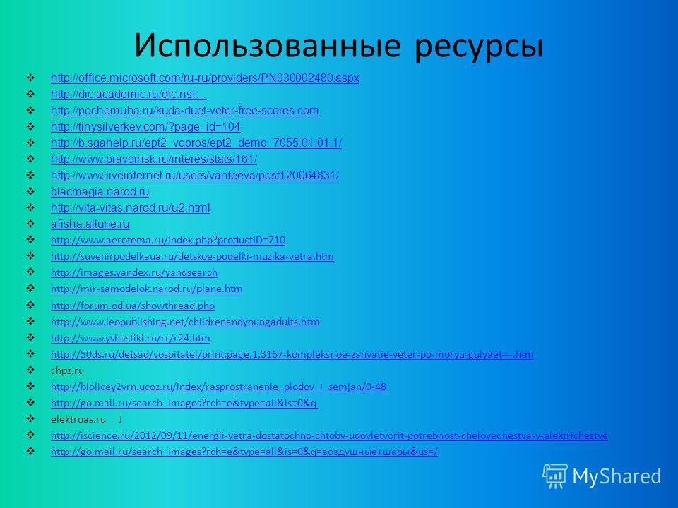 Использованные ресурсы http://office.microsoft.com/ru-ru/providers/PN030002480.aspx http://dic.academic.ru/dic.nsf… http://pochemuha.ru/kuda-duet-veter-free-scores.com http://pochemuha.ru/kuda-duet-veterfree-scores.com http://tinysilverkey.com/?page_