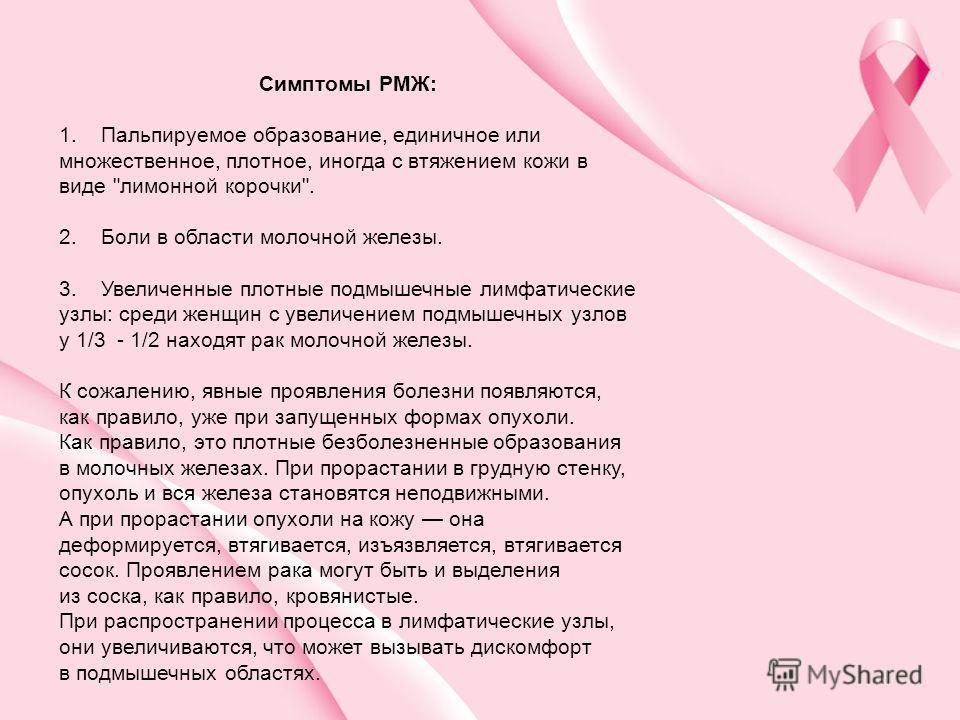 Симптомы РМЖ: 1. Пальпируемое образование, единичное или множественное, плотное, иногда с втяжением кожи в виде