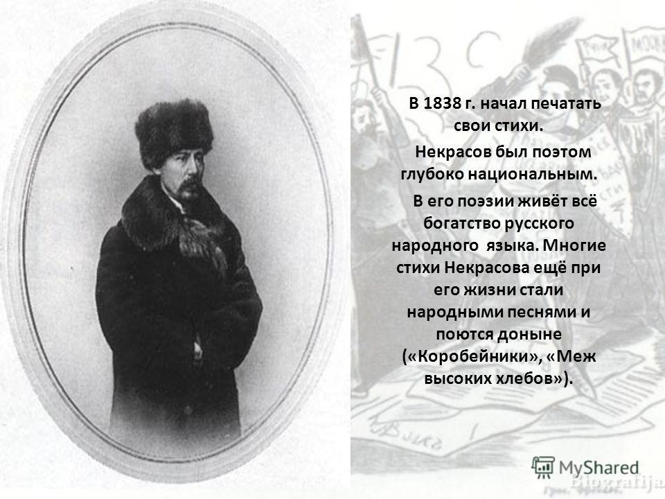 В 16 лет Некрасов по настоянию отца поехал поступать в Петербург поступать в Дворянский полк (офицерское училище). Но, последовав совету матери и собственной склонности, он начал готовиться к поступлению в университет. Узнав об этом, отец перестал по