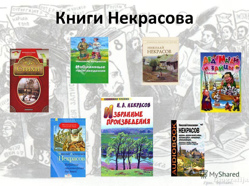 Памятники Н.А.Некрасову