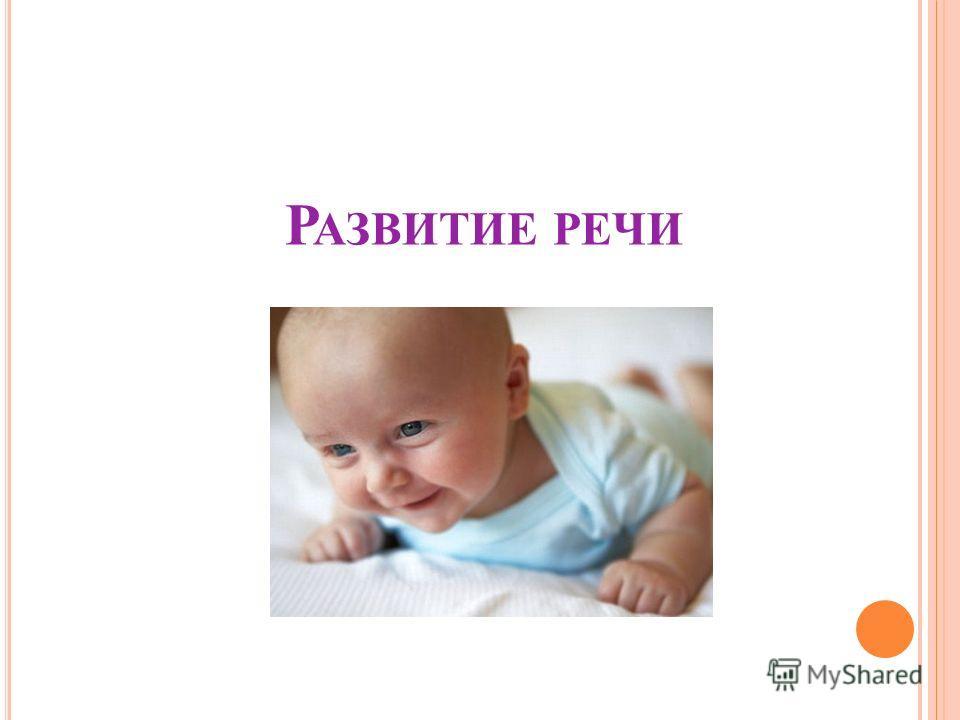 Р АЗВИТИЕ РЕЧИ