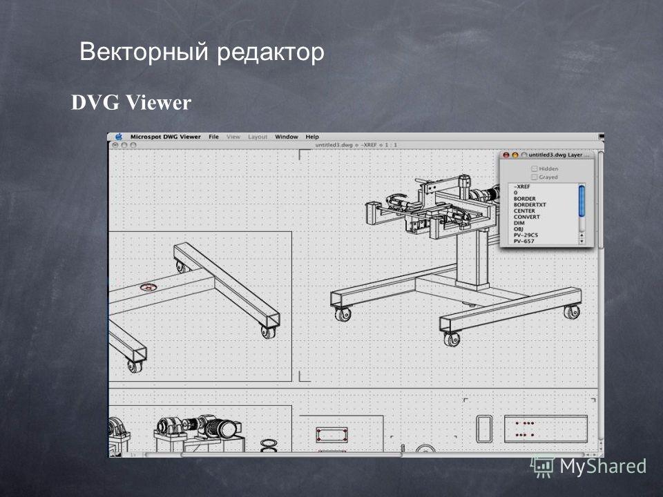DVG Viewer Векторный редактор