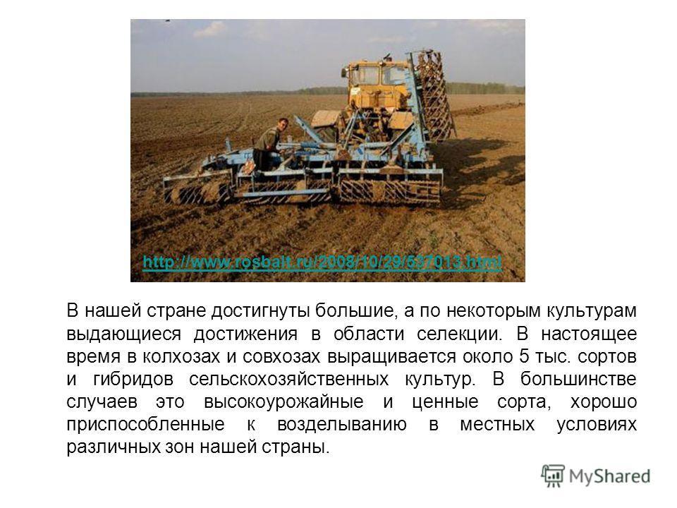 В нашей стране достигнуты большие, а по некоторым культурам выдающиеся достижения в области селекции. В настоящее время в колхозах и совхозах выращивается около 5 тыс. сортов и гибридов сельскохозяйственных культур. В большинстве случаев это высокоур