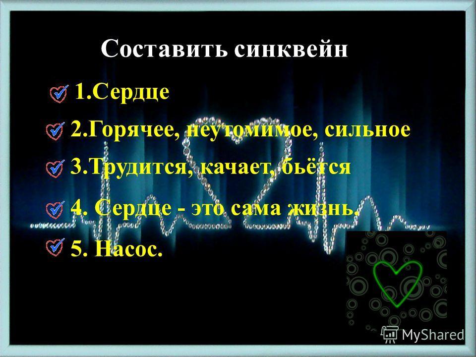 Проверяем б) 52 г.- 0,8 с х г. - 0,7с 52 х 0,7 Х= 0,8 Х=45,5 лет Ответ: мышцы предсердий отдыхали 45,5 лет. в) 52 г.- 0,8 с х г. - 0,3 с 52 х 0,3 Х= 0,8 Х=19,5 лет Ответ: створчатые клапаны работали (были закрыты) 19,5 лет. г) 52 г.- 0,8 с х г. - 0,5