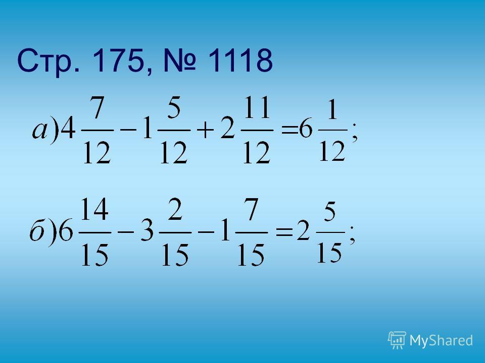 Стр. 175, 1118