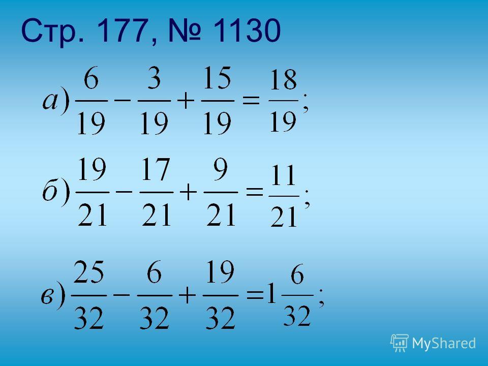 Стр. 177, 1130