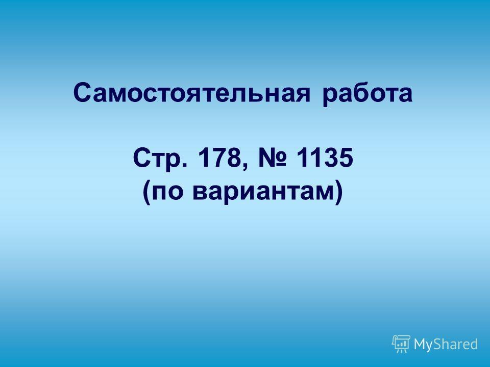 Самостоятельная работа Стр. 178, 1135 (по вариантам)