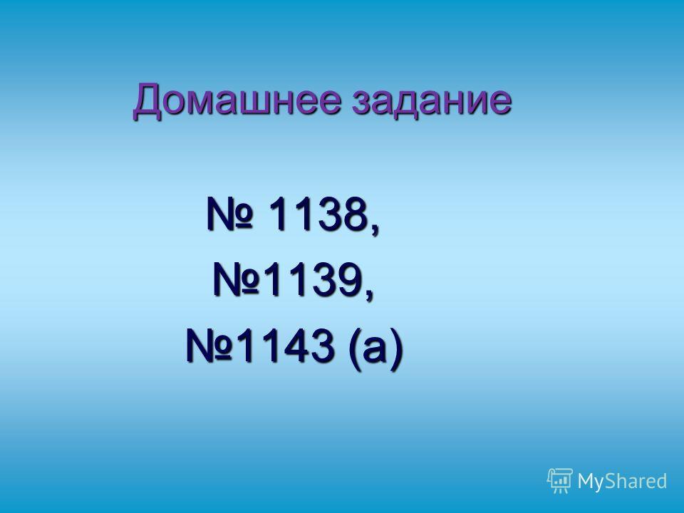 Домашнее задание 1138, 1138,1139, 1143 (а)