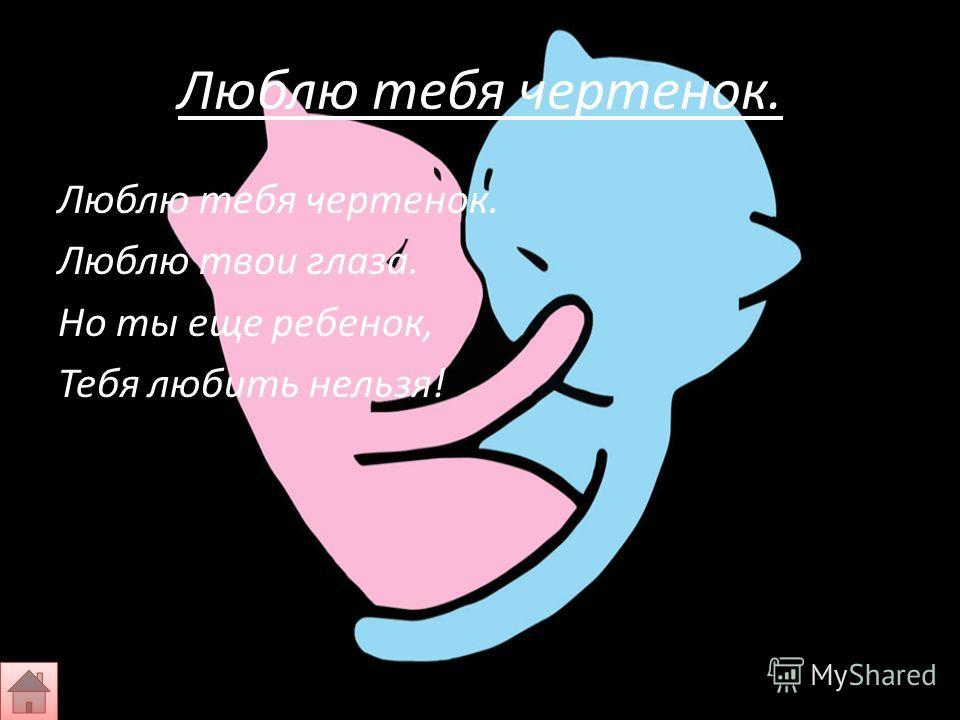 Скажи Зачем Тебе Любовь Моя Минус