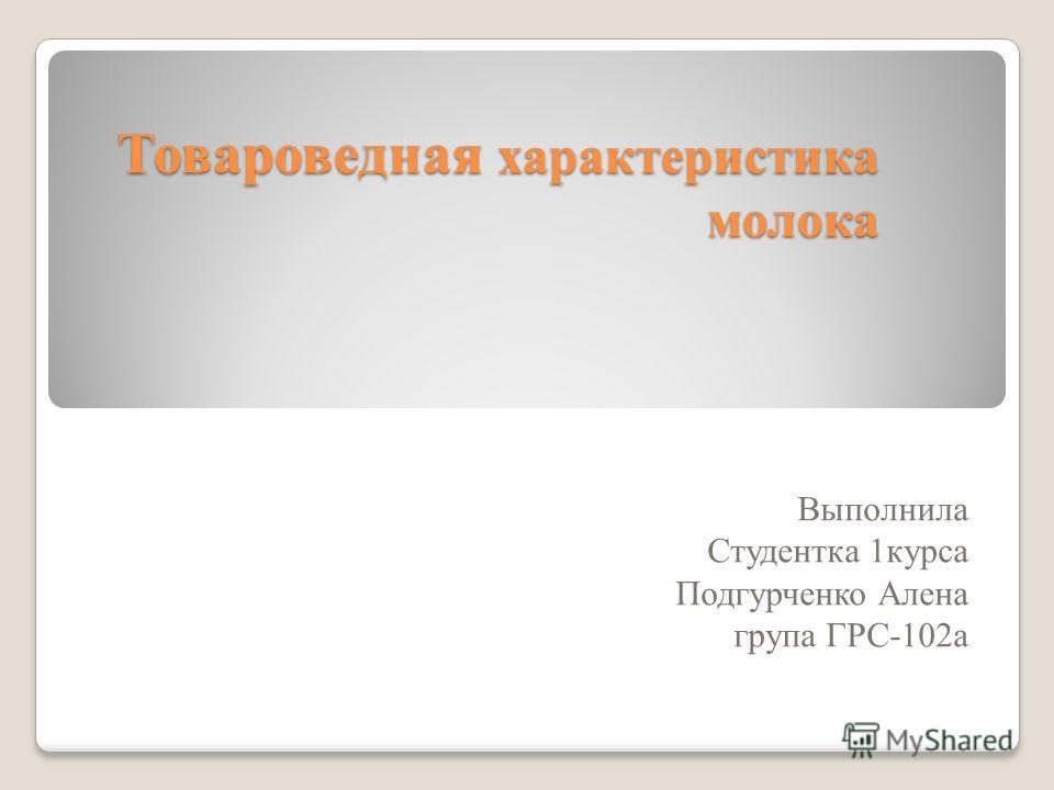 Товароведная характеристика молока Выполнила Студентка 1курса Подгурченко Алена група ГРС-102а