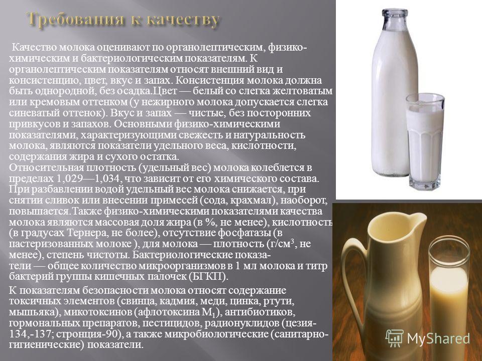 Качество молока оценивают по органолептическим, физико - химическим и бактериологическим показателям. К органолептическим показателям относят внешний вид и консистенцию, цвет, вкус и запах. Консистенция молока должна быть однородной, без осадка. Цвет