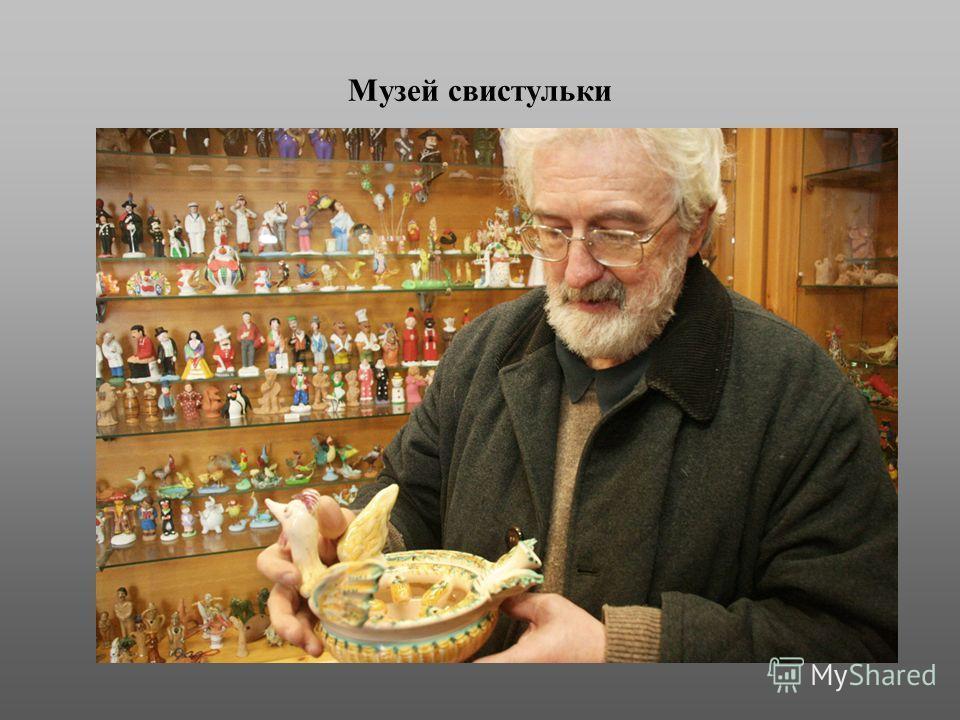 Музей свистульки