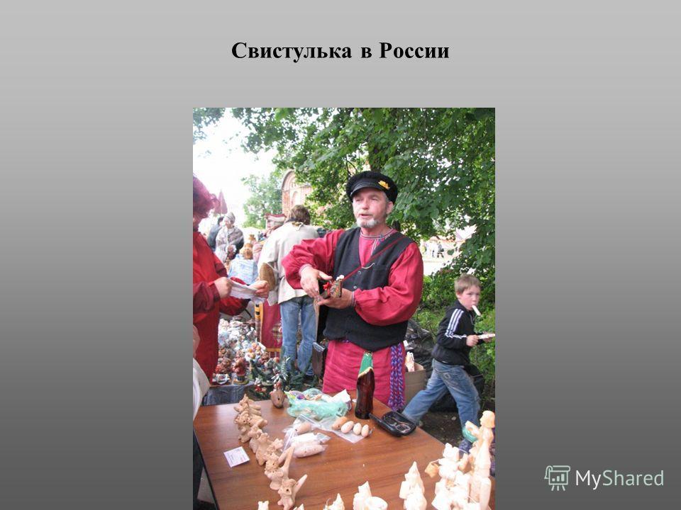 Свистулька в России