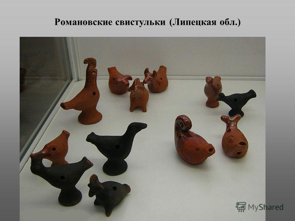 Романовские свистульки (Липецкая обл.)