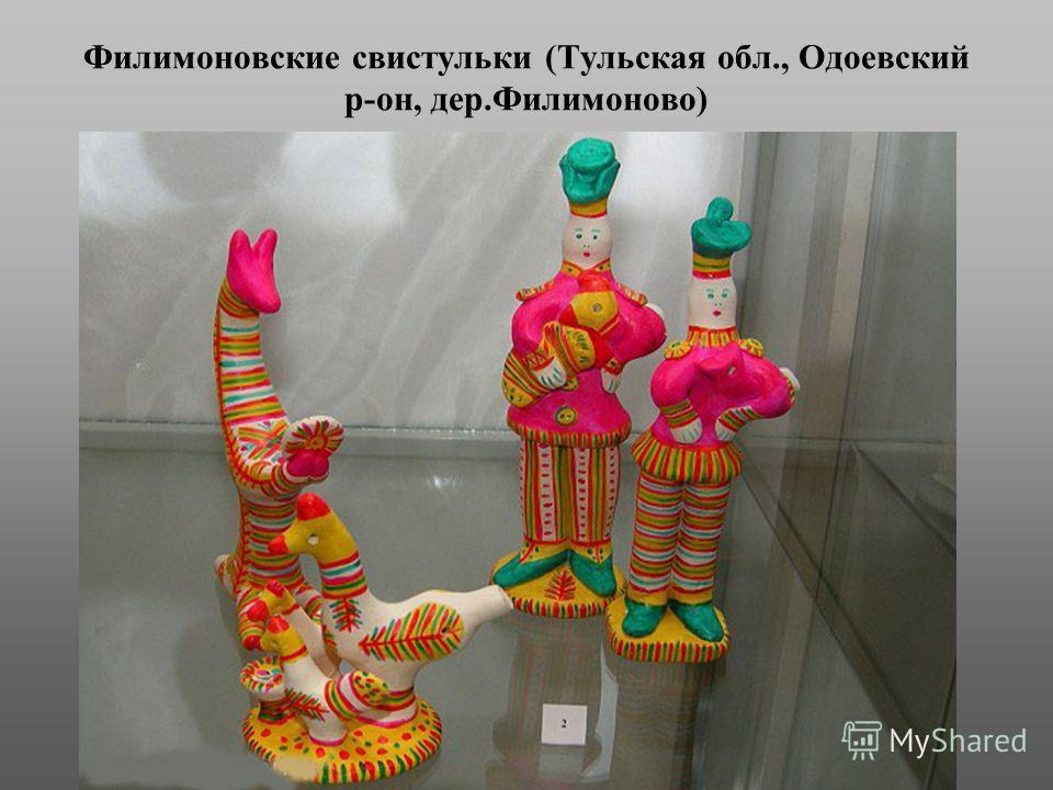 Филимоновские свистульки (Тульская обл., Одоевский р-он, дер.Филимоново)