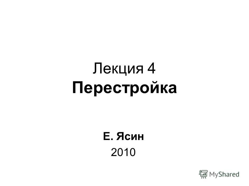 Лекция 4 Перестройка Е. Ясин 2010