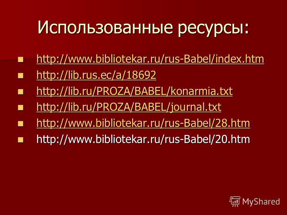 Использованные ресурсы: http://www.bibliotekar.ru/rus-Babel/index.htm http://www.bibliotekar.ru/rus-Babel/index.htm http://www.bibliotekar.ru/rus-Babel/index.htm http://lib.rus.ec/a/18692 http://lib.rus.ec/a/18692 http://lib.rus.ec/a/18692 http://lib