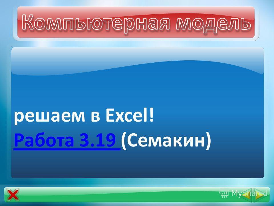 решаем в Excel! Работа 3.19 Работа 3.19 (Семакин)