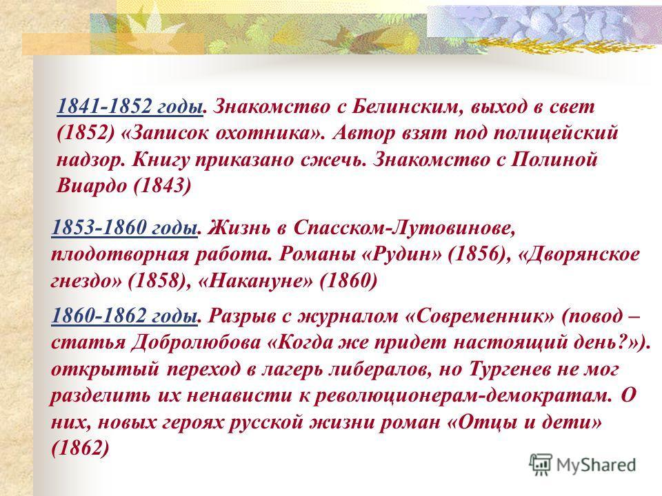 знакомство и с тургенева белинским lang ru