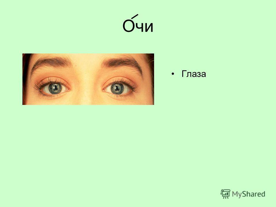 Очи Глаза