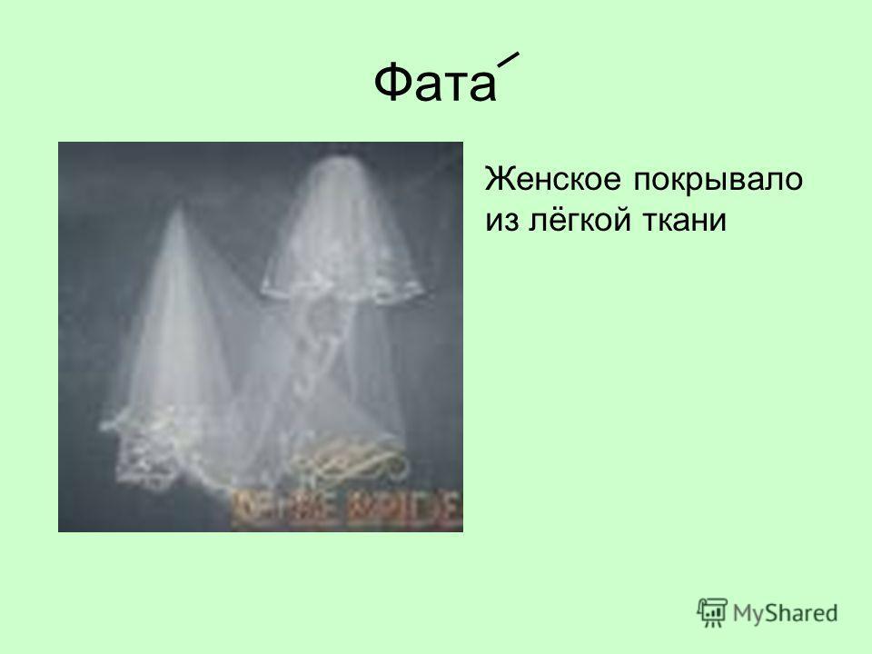 Фата Женское покрывало из лёгкой ткани