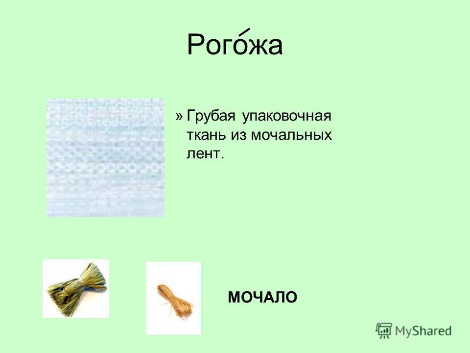 Рогожа »Грубая упаковочная ткань из мочальных лент. МОЧАЛО