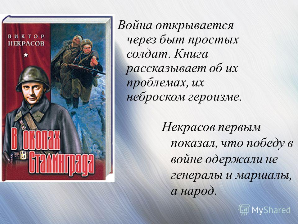 Война открывается через быт простых солдат. Книга рассказывает об их проблемах, их неброском героизме. Некрасов первым показал, что победу в войне одержали не генералы и маршалы, а народ.