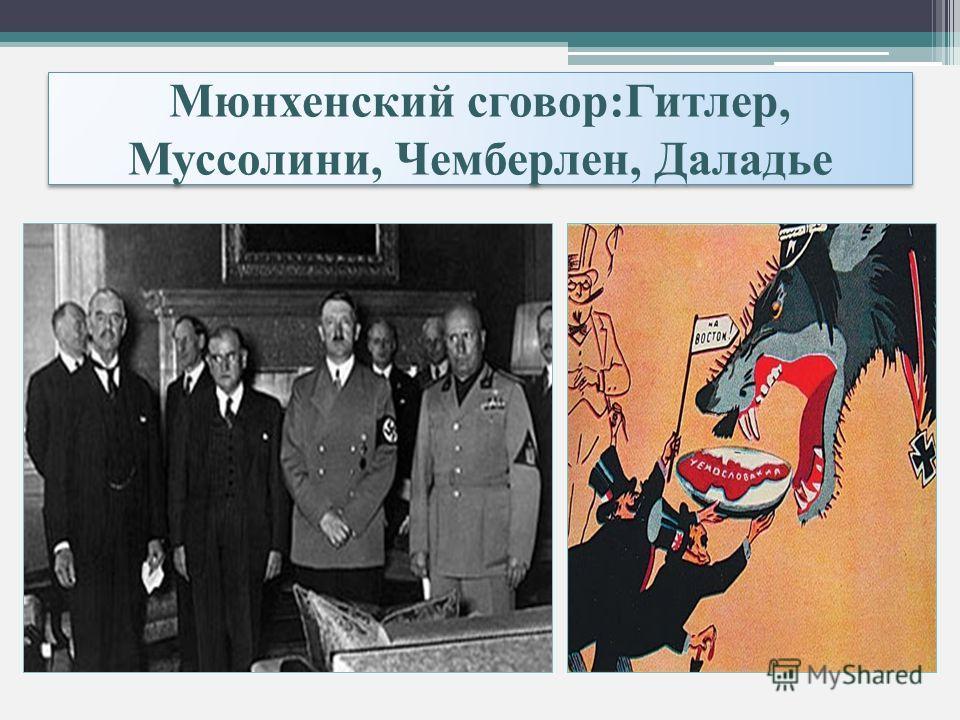 Мюнхенский сговор:Гитлер, Муссолини, Чемберлен, Даладье
