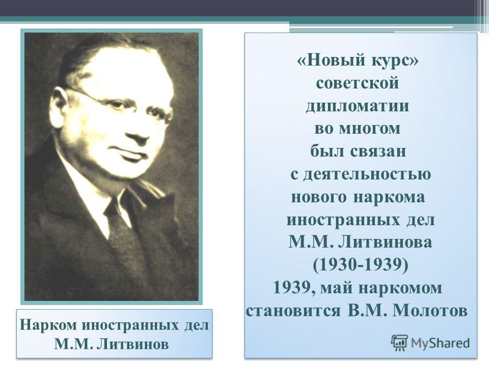 Нарком иностранных дел М.М. Литвинов Нарком иностранных дел М.М. Литвинов «Новый курс» советской дипломатии во многом был связан с деятельностью новог