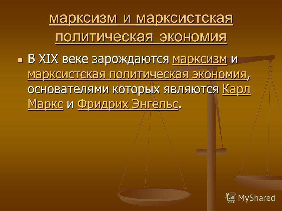 марксизммарксизм и марксистская политическая экономия марксистская политическая экономия марксизммарксистская политическая экономия В XIX веке зарождаются марксизм и марксистская политическая экономия, основателями которых являются Карл Маркс и Фридр