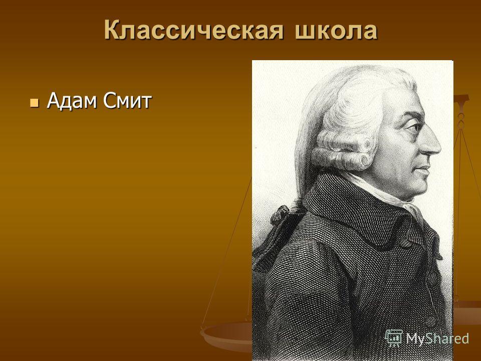 Классическая школа Адам Смит Адам Смит
